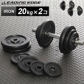 リーディングエッジ LEADING EDGE アイアンダンベル 40kgセット 片手20kg×2個 LE-IDB20 ダンベルセット