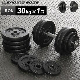 リーディングエッジ LEADING EDGE アイアンダンベル 30kg 単品 LE-IDB30