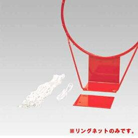 トーエイライト TOEI LIGHT スクールバスケットリングネット B-3814