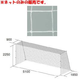 【受注生産品】トーエイライト TOEI LIGHT ジュニアサッカーゴールネット B-2532