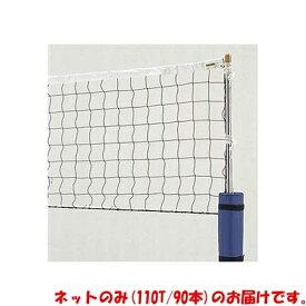 トーエイライト TOEI LIGHT ソフトバレーボールネット B-2535