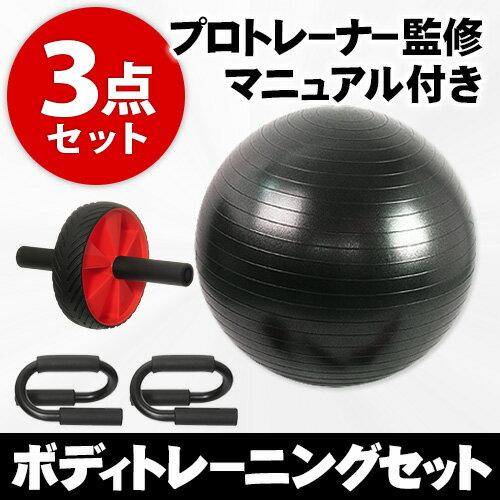 バランスボール 筋トレ 3点セット アンチバーストバランスボール 65cm ブラック 腹筋ローラー プッシュアップバー