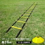 トレーニングラダー6mコーン20枚付きESTR-001