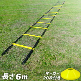 トレーニングラダー 6m コーン20枚付き ESTR-001