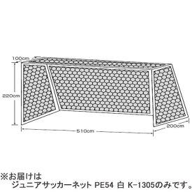 カネヤ KANEYA ジュニアサッカーネット PE54 白 K-1305