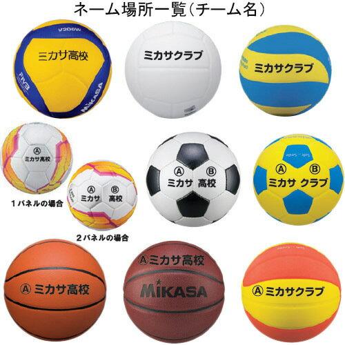 18日10:00-21日9:59迄エントリーでポイント5倍 MIKASA ミカサ ボールネーム代 チーム名 PBAL