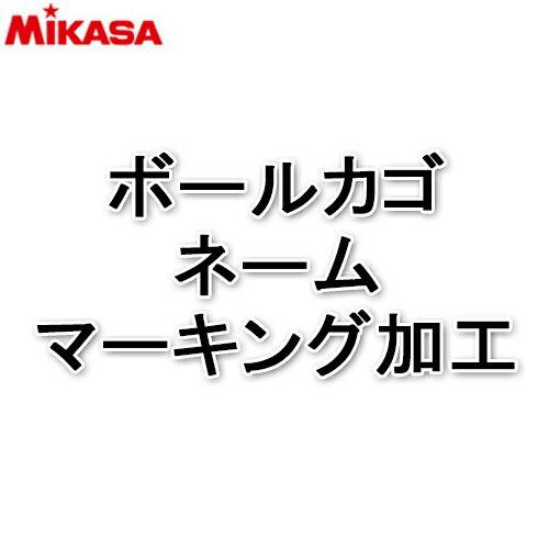 ミカサ MIKASA ボールカゴネーム代 PBC