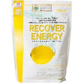 ファインラボ リカバーエネルギー レモン味 1kg