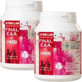 ファインラボ FINAL EAA+HMB ファイナルEAA +HMB 200g 2個セット