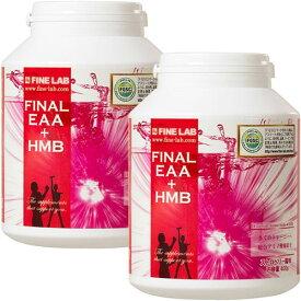 ファインラボ FINAL EAA+HMB ファイナルEAA +HMB 400g 2個セット