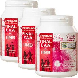 ファインラボ FINAL EAA+HMB ファイナルEAA +HMB 200g 3個セット