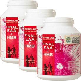 ファインラボ FINAL EAA+HMB ファイナルEAA +HMB 400g 3個セット