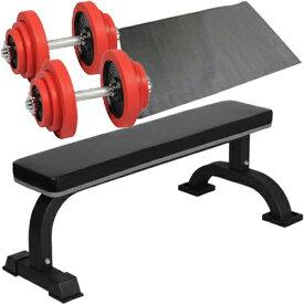 ダンベルトレーニング 4点セットB レッド 20kg フラットベンチ ラバーダンベル 20kg 2個セット 保護マット