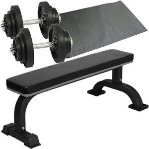 ダンベルトレーニング 4点セットB ブラック 20kg フラットベンチ ラバーダンベル 20kg 2個セット 保護マット