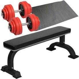 ダンベルトレーニング 4点セットB レッド 30kg フラットベンチ ラバーダンベル 30kg ×2個セット 60kg 保護マット セット