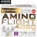 アミノフライト AMINO FLIGHT アミノ酸 4000mg アサイー&ブルーベリー風味 顆粒タイプ 50本入り