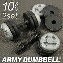 【送料無料】アーミーダンベル 10kg 2個セット ブラック LEDB-10BK*2 【無臭 重量調節可 ダンベル 20kg 5kg 7kg 10kg セット ...