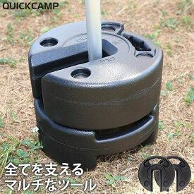 クイックキャンプ QUICKCAMP テント タープ用 マルチウエイト 6kg 2個セット QC-MW6 タープテント キャンプ イベント用 重り 錘 おもり