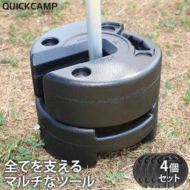 クイックキャンプ QUICKCAMP テント タープ用 マルチウエイト 6kg 4個セット QC-MW6*2 タープテント キャンプ イベント用 重り 錘 おもり