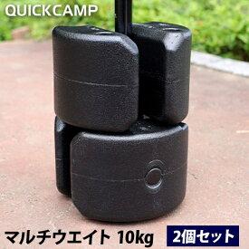 クイックキャンプ QUICKCAMP テント タープ用 マルチウエイト 10kg 2個セット QC-MW10