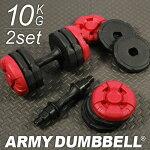 アーミーダンベル10kg2個セットレッドLEDB-10R*2