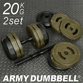 アーミーダンベル 20kg 2個セット アーミーグリーン LEDB-20G*2 無臭 錆びないダンベルセット