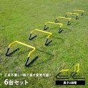 【送料無料】トレーニング ミニハードル 6個セット ESTH-030 【部活動 ミニハードル 練習 アジリティ スピード ラダー…