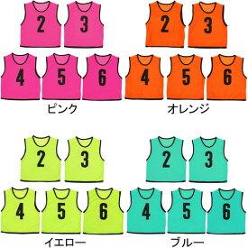 ビブス 大人用 ナンバー付き 5枚セット メッシュバッグ入り ゲームベスト ピンク 男女兼用