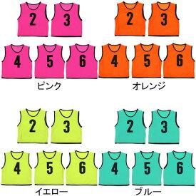 ビブス ジュニア用 ナンバー付き 5枚セット メッシュバッグ入り ゲームベスト ピンク
