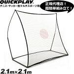 クイックプレイQUICKPLAYスポットリバウンダー2.1m×2.1mマルチスポーツ用サッカーテニス練習壁打ちネット7SR