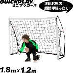 クイックプレイQUICKPLAYポータブルサッカーゴール1.8m×1.2m組み立て式ゴール6KSR