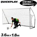 クイックプレイQUICKPLAYポータブルサッカーゴール3.6m×1.8m組み立て式ゴール12KSR