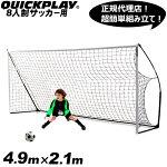 クイックプレイQUICKPLAYポータブルサッカーゴール少年サッカー8人制サイズ4.9m×2.1m組み立て式ゴール16KSR