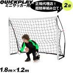 クイックプレイQUICKPLAYポータブルサッカーゴール1.8m×1.2m2台セット組み立て式ゴール