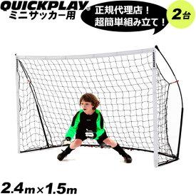 クイックプレイ QUICKPLAY ポータブル サッカーゴール 2.4m×1.5m 2台セット 組み立て式ゴール