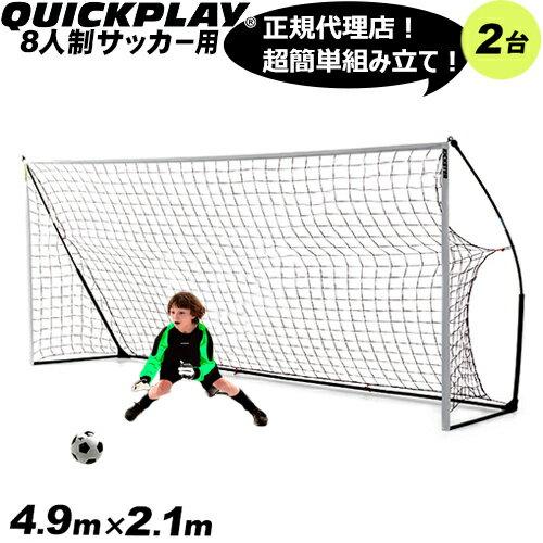 クイックプレイ QUICKPLAY ポータブル サッカーゴール 少年サッカー8人制サイズ 4.9m×2.1m 2台セット 組み立て式
