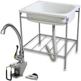 アステージ ASTAGE 家庭用簡易流し台 PS-680 & 流し台水栓セット
