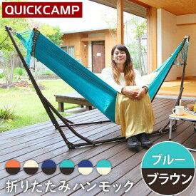 クイックキャンプ QUICKCAMP スタンド付き ハンモック ブラウンフレーム×ブルー QC-HM260B