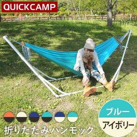 クイックキャンプ QUICKCAMP スタンド付き ハンモック アイボリーフレーム×ブルー QC-HM260I 自立式 折りたたみ ポータブルハンモック 収納袋付き 室内外兼用