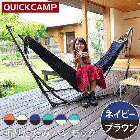 クイックキャンプ QUICKCAMP スタンド付き ハンモック ブラウンフレーム×ネイビー QC-HM260B 自立式 折りたたみ ポータブルハンモック 収納袋付き 室内外兼用