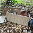 【25日限定!エントリー&楽天カード決済でP+10倍】クイックキャンプ QUICKCAMP スタッキングギアコンテナ -ギアコン- …