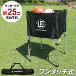リーディングエッジワンタッチ式ボールカゴ収納ケース付きサッカーボールバレーボールバスケットボール対応ボールかごLE-BC65