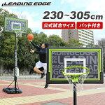 リーディングエッジバスケットボールゴールSTLE-BS305ST
