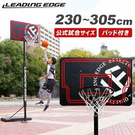 【12/15限定!エントリー&楽天カード決済でP+11倍】リーディングエッジ バスケットボール ゴール ブラック LE-BS305B