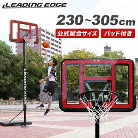 【12/15限定!エントリー&楽天カード決済でP+11倍】リーディングエッジ バスケットボール ゴール クリア LE-BS305R