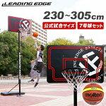 リーディングエッジバスケットボールゴールブラック7号球セット高さ調整可LE-BS305B-07set