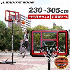 リーディングエッジ バスケットボール ゴール クリア 6号球セット 高さ調整可 LE-BS305R-06set