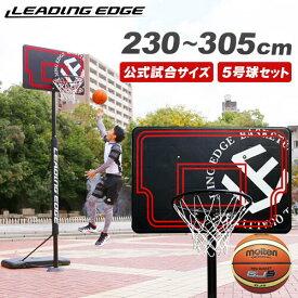 24日迄■お得なクーポン配布中■リーディングエッジ バスケットゴール ブラック 5号球セット 屋外 家庭用 LE-BS305B-05set
