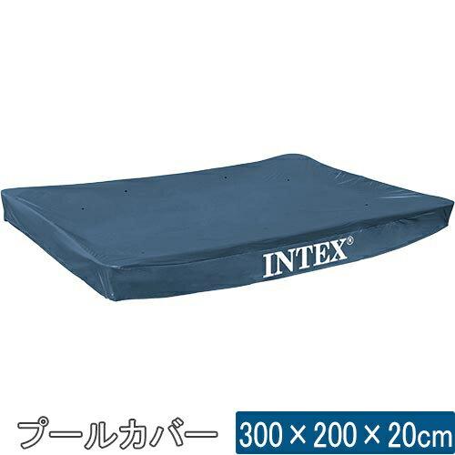 インテックス INTEX レクタン プールカバー 300cm×200cm×20cm 28038