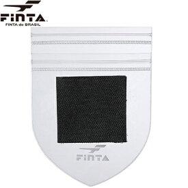 フィンタ FINTA サッカー レフリーワッペンガード FT5167